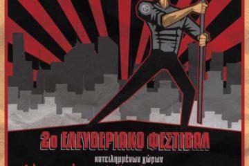 Affiche Thessalonique